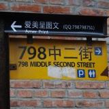 Pekino 798 menų rajonas. Remigijaus Treigio nuotr.