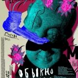 Peter Bankov plakatas